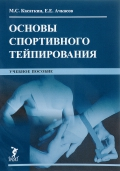 Книги и пособия для спортивных врачей