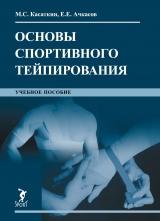 Основы спортивного тейпирования (учебное пособие)
