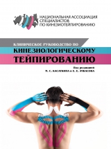 Клиничечкое руководство по кинезиологическому тейпированию