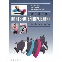 Основы кинезиотейпирования (учебное пособие 3-издание)
