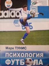 Психология футбола
