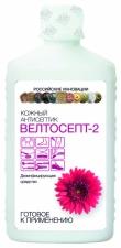 Велтосепт-2, 1литр,